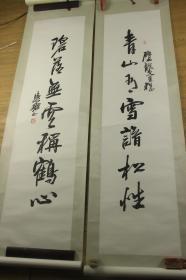 上海书法家协会主席【周慧珺】书法对联一对 回流品 尺寸:137×30  裱工极好