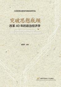 突破思想瓶颈:改革40年的政治经济学
