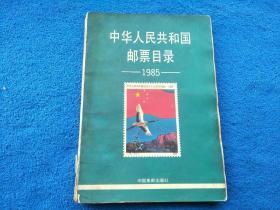 中华人民共和国邮票 目录1985年