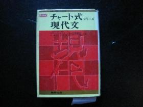 日本原版,现代文,改订新版