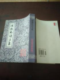 中国古典文学丛书:惜抱轩诗文集