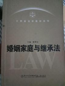江西省法学教材系列:婚姻家庭与继承法