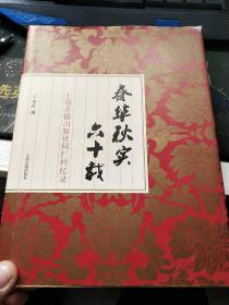 春华秋实六十载--上海古籍出版社同仁回忆录