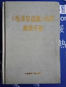 毛泽东选集词语典故手册