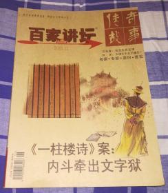 传奇故事 百家讲坛 2011.11(蓝版)九五品 包邮挂