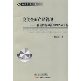 公共管理文库:完美全面产品管理:社会结构和管理的产品分析
