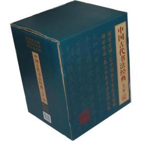 【非二手 按此标题为准】中国古代书法经典(全六卷)