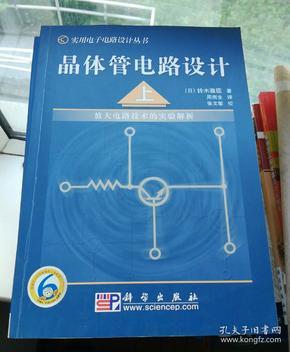 晶体管电路设计(上)