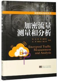 加密流量测量和分析/网络新技术系列丛书