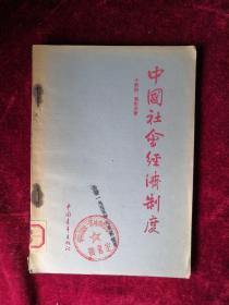 中国社会经济制度 55年1版1印 包邮挂刷