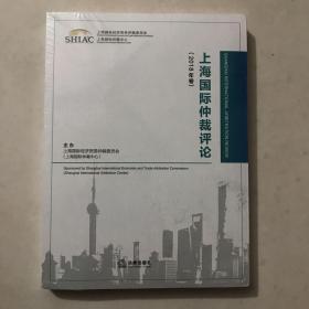 上海国际仲裁评论(2018年卷)