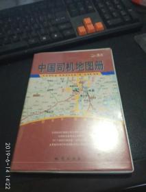 《中国司机地图册》 作者 :   出版社 :   版次 :  1 印刷时间 : -01 出版时间 :  2005-01 印次 :  1