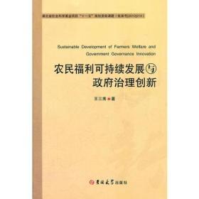 农民福利可持续发展与政府治理创新