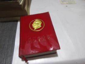 毛泽东选集 合订一卷本 1967年11月概64开横排本