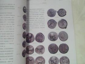 古希腊钱币史【第一卷】初排版未定稿