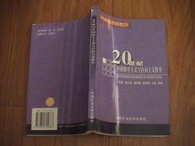20世纪中国保守主义与自由主义哲学.