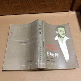 毛姆传  93年一版一印 仅印1000册