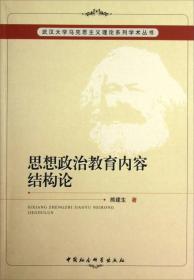 武汉大学马克思主义理论系列学术丛书:思想政治教育内容结构论