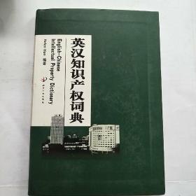 英汉知识产权词典