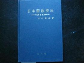 日文原版,日本语教授法