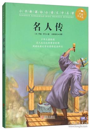 名人传(彩图注音版第1辑)/小学新课标必读文学名著