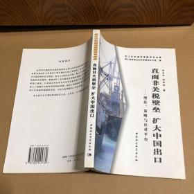 直面非关税壁垒 扩大中国出口:理论、策略与应对平台 原版书
