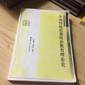 复印本 中国传统思想政治教育理论史 赵康太