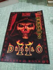 黑暗破坏神(2) 游戏手册