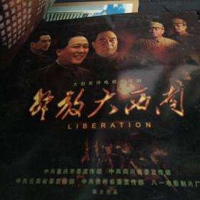 解放大西南 宣传册