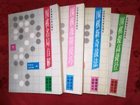 老版经典:围棋提高必修丛书(全四册)