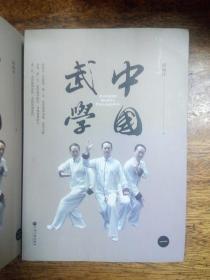中国武学(共5册)