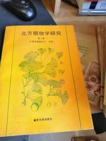 北方植物学研究   第一集