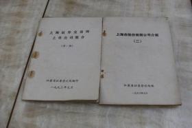 上海证券交易所上市公司简介<第一册>+上海市股份有限公司介绍<二>(两册合售   平装32开  1993年1月印行  有描述有清晰书影供参考)
