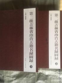 第二批吉林省珍贵古籍名录图录【上下册】