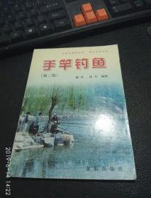 手竿钓鱼(第三版),2993年版,一版一印