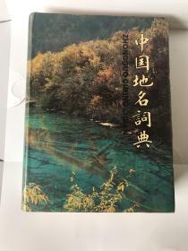 中国地理词典