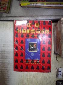 中国升值邮票与收藏:1865~1996