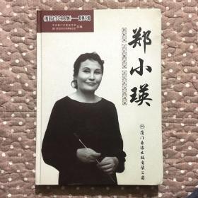 厦门文学艺术人物-系列专辑郑小瑛(签赠本无盘)
