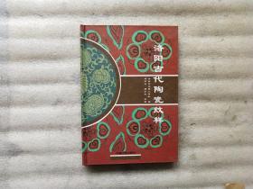 洛阳古代陶瓷纹样【32开.精装 2000年1版1印】.