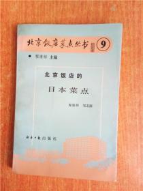 北京饭店菜点丛书 9 北京饭店的日本菜点