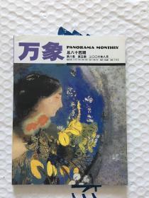 万象杂志 第八卷 第5期 (2006年8月)x22