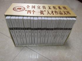 全国宣传文化系统 <四个一批> 人才作品文库 全套20册