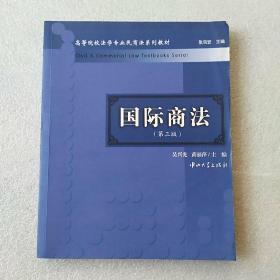 高等院校法学专业民商法系列教材:国际商法(第3版)