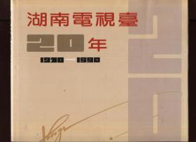 湖南电视台20年(1970-1990)