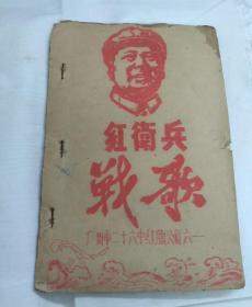 红卫兵战歌,广州市二十六中红旗公社六一,一,油印珍藏本
