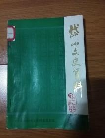 岱山文史资料 第2辑
