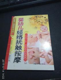 婴幼儿经络抚触按摩 ,  2010-02 出版,一版一印,国医绝学一日通第二辑,全新