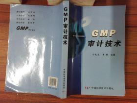 *GMP审计技术...--