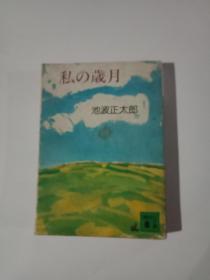 日文原版书 私の歳月 (讲谈社文库) 池波正太郎