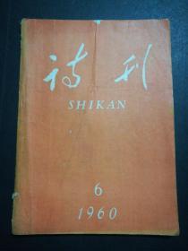 诗刊(1960年6月号)